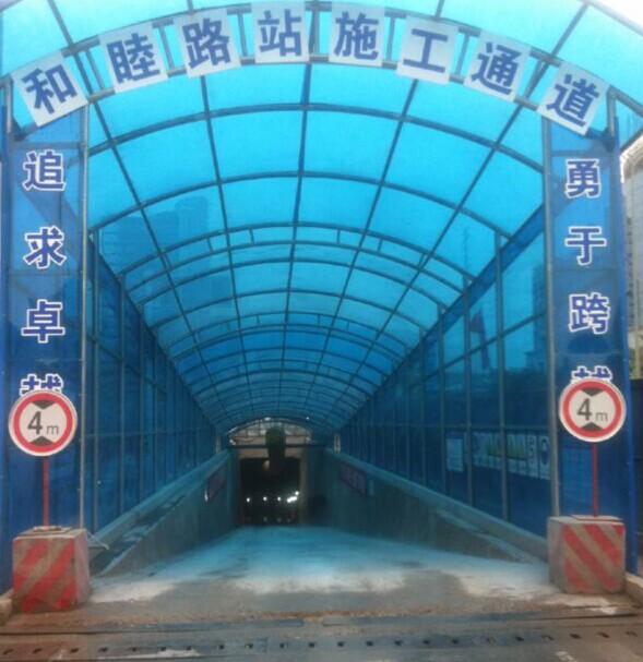 重庆轨道5号线5104标